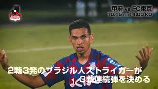 残留に向け邁進する甲府 FC東京との青赤決戦!明治安田生命J1リーグ ...