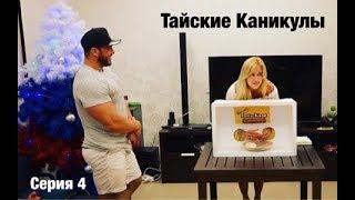 ТАЙСКИЕ КАНИКУЛЫ 3 / серия 4