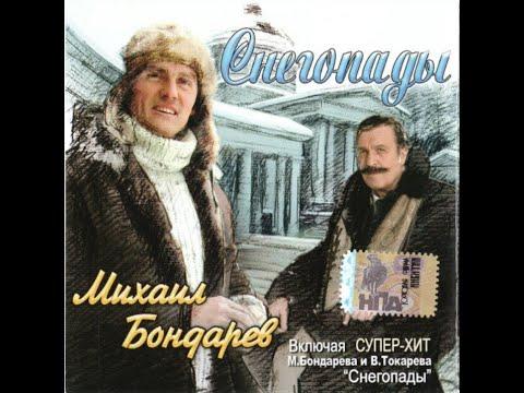 Снегопады. В.Токарев М.Бондарев