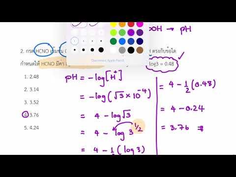 กรดเบส ตอน 3 ตัวอย่างการหาค่า pH ข้อ 1-10 โดย อ.ไมธ์ เคมี