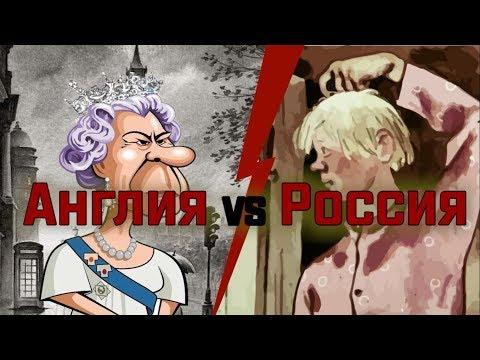 Англия vs Россия.  РФ - колония Англии (факт №1)
