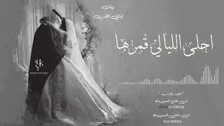 زفه باسم حنان | طلت على احلى الليالي قمرها