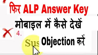मोबाइल में ALP Answer KEY KAISE DEKHE ALP ANSWER KEY OBJECTION HOW TO SEE ALP ANSWER KEY 2018 TODAY
