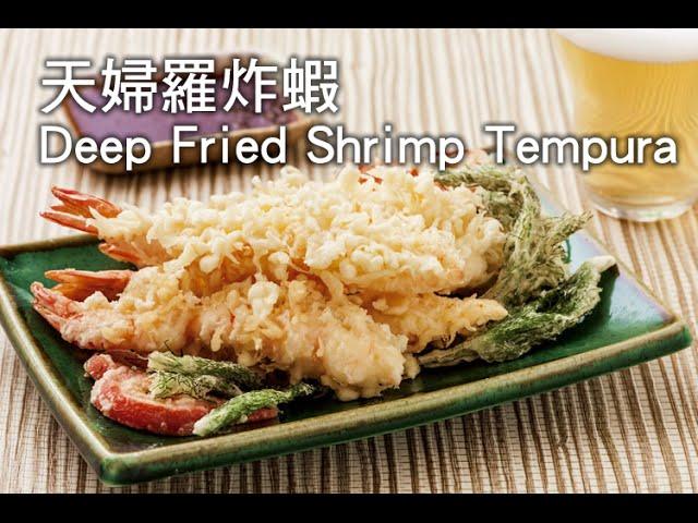 【楊桃美食網-3分鐘學做菜】天婦羅炸蝦 Deep Fried Shrimp Tempura