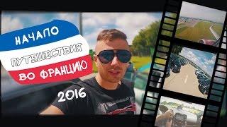 [ Начало путешествия во Францию 2016 ] - Германия встречай нас!(С этого видео началось наше путешествие во Францию. Первая точка остановки - Германия. Мы поехали поддерж..., 2016-07-21T17:40:28.000Z)