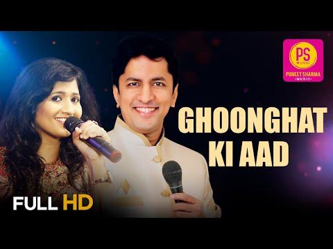 Ghoonghat Ki Aad Se Dilbar Ka Hum Hain Rahi Pyar Ke  Alok Katdare & Sampada Goswami  Ps Music