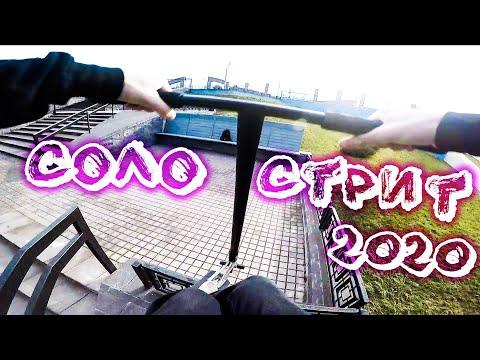 СОЛО СТРИТ НА САМОКАТЕ 2020 (GoPro POV)