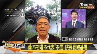 王金平未參加初選原因?!蕭:韓與農會關係深 新聞大白話 20190607