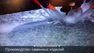 Какие подоконники можно сделать из искусственного камня? Arstones.ru производитель изделий.