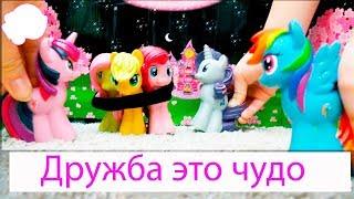 Дружба это чудо 1 сезон 1 серия My little pony the movie