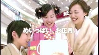 イオン お正月のCM 2006年 福島和可菜 動画 26