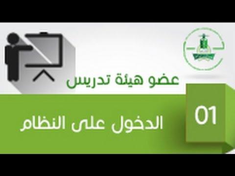 تسجيل الدخول على النظام - لأعضاء هيئة التدريس