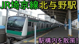 JR埼京線 北与野駅 構内を散策 (Japan Walking around Yono Station)