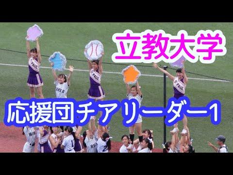 東京六大学野球 秋季 立教大学 応援団チアリーダー 1
