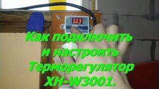 схема подключения и настройка Терморегулятора XH-W3001