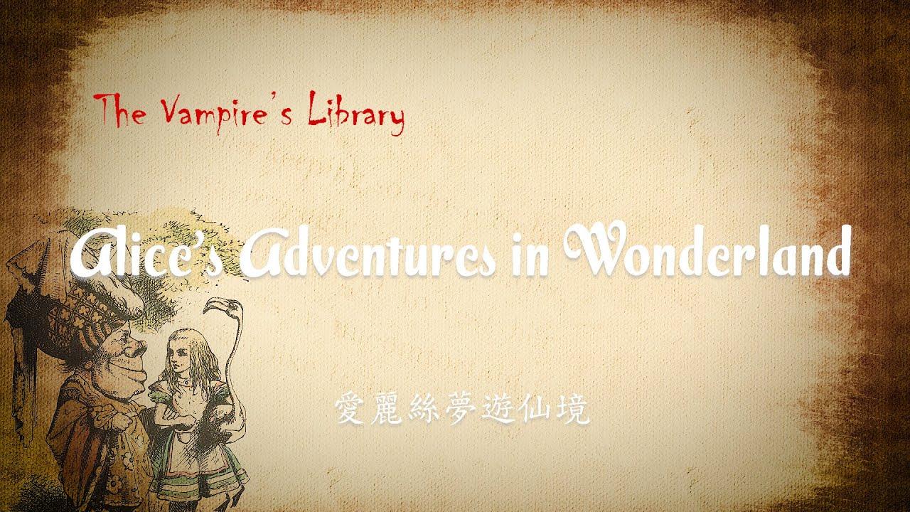 Alice's Adventures in Wonderland: Chapter 1 愛麗絲夢遊仙境:  第一章