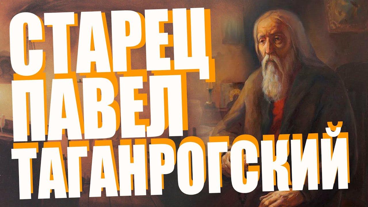 Келья старца Павла Таганрогского (Стожков)