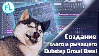 Создание злого и рычащего Dubstep Growl Bass в Xfer Serum
