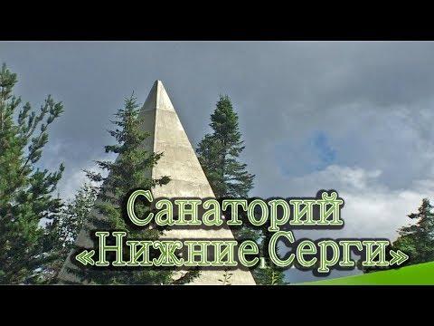 """Здравницы Урала - Санаторий """"Нижние Серги"""""""