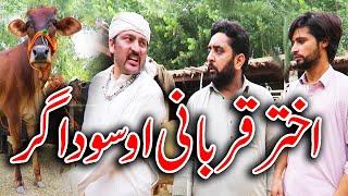 Akhtar Qurbani Aw Sawdagar Funny Video By PK Vines 2020  | PK TV