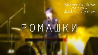 Клип Земфира - Ромашки