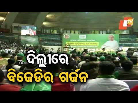 BJD's Krushak Adhikar Samavesh organised at Delhi's Talkatora Stadium