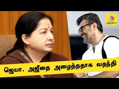 Ajith next Chief Minister of Tamil Nadu after Jayalalitha | Latest Viral Rumor News