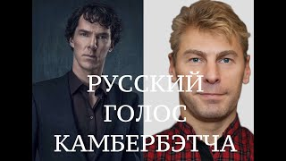 Русский голос Шерлока — Александр Головчанский / RECsquare