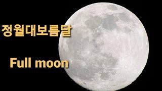 정월대보름 보름달. full moon. 2020. 2.…