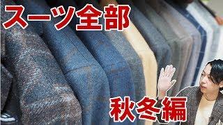 2018年度、スーツ全部紹介してみた。(秋冬編)My all suit collections 'wardrobe'