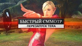 Быстрый сММОтр - Перезапуск Tera[29.01.2016]
