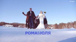 Зимняя свадьба! Рома и Юля!!!