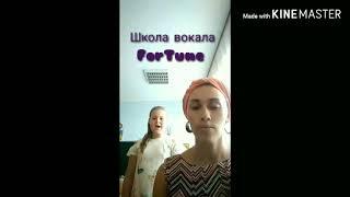 Школа вокала ForTune занятия на летних каникулах 2019 уроки вокала.