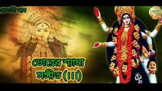 ভোরের শ্যামা সংগীত(।।।)।Vorer Shyama Sangeet(।।।)।প্রভাতী গান।সকালের গান। Provati Gaan।
