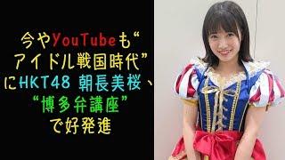 今回紹介するアイドルYouTuberは、3月14日に公式チャンネル「みおちゃん...