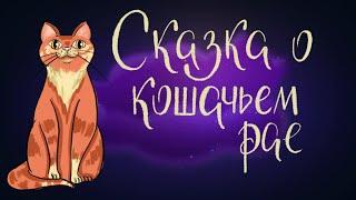 Сказка о кошачьем рае - Японская сказка
