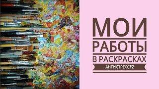 ОБЗОР МОИХ РАБОТ в РАСКРАСКАХ АНТИСТРЕСС #2