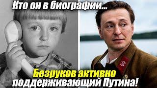 Безруков активно поддерживающий Путина! Кто он в биографии