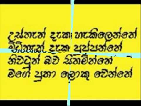 Lakwesiyan - Sunil Edirisinghe