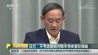 [中国财经报道]日方:不考虑撤销对韩半导体管控措施| CCTV财经