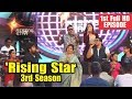 """Rising Star Season 3"" 1st Episode 