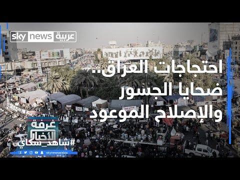 احتجاجات العراق.. ضحايا الجسور والإصلاح الموعود  - نشر قبل 3 ساعة