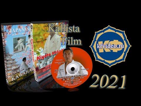 Trainingsfilme zu Sambo und Judo.  Kaufen Sie den Film und laden Sie ihn auf Ihren Computer herunter