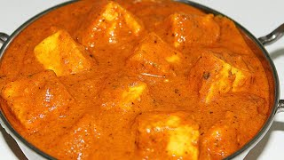 ऐसे शाही पनीर बनाना जान लेंगें तो ढाबा-रेस्टोरेंट सबकी सब्जी लगने लगेगी बेस्वाद |Shahi Paneer Recipe