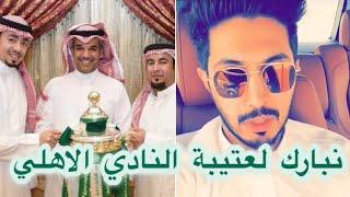 ممدوح الشمري يتكلم بلهجة عتيبة بسخرية عن رئاسة النادي الاهلي للعتبان 🤫🤭🤔😬