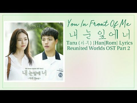 You In Front Of Me ( 내 눈 앞 에 나) — Taru (타루) [Han|Rom] Lyrics Reunuted Worlds OST Part 2
