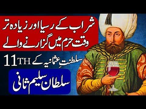 Selim II( Sultan Salim 2nd) / 11th Ruler of Ottoman Empire (Saltanat e Usmania) Hindi & Urdu