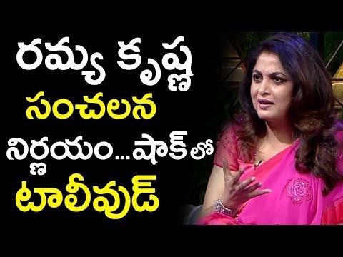Ramya Krishna Remuneration Will SHOCK You! | Ramya Krishna After Bahubali Movie | Tollywood Nagar