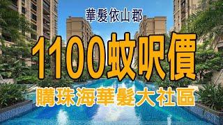 【實地考察】1100蚊呎價購珠海華髮大社區——華髮依山郡