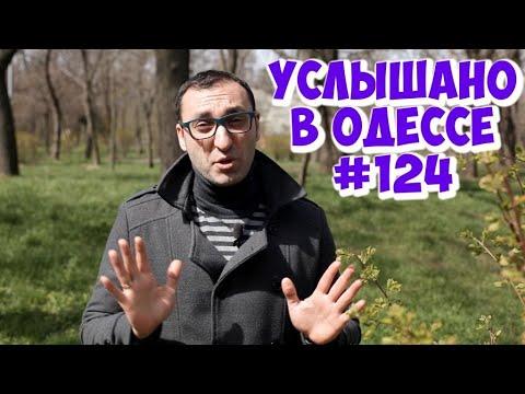 Услышано в Одессе: 10 самых смешных одесских шуток, анекдотов, фраз и выражений! #124